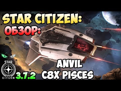 Star Citizen: Обзор: Anvil C8X PISCES + EXPEDITION