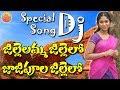 Jaji Pula Jillelo Dj Song | New Private Folk Dj Songs | Dj Songs Telugu | New Telangana Dj Songs