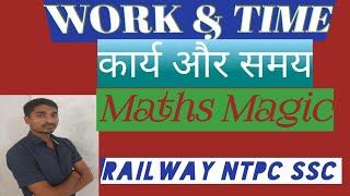 Time and work | कार्य और समय । part 4 by Akhil sir |#rightwaystudy #railway