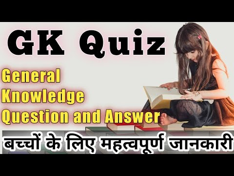 Important General knowledge Questions and Answers for kids    GK Quiz for kids   