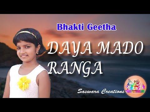 ## Daya Mado Ranga ## Bhakti Geetha // ft. Bhargavi Maiya