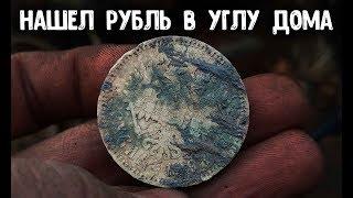 Коп 2018 закрытие сезона! Неожиданная находка с металлоискателем монета 1 рубль