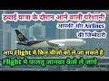 हवाई यात्रा के दौरान आने वाली परेशानियां | Rules in Airlines you need to Know Before travel in India