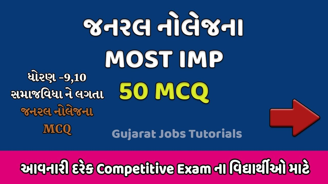General Knowledge Quiz In Gujarati Pdf