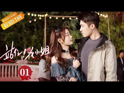 Download 《站住,花小姐 Stop! Miss Hua》第1集 花明月闹出跳楼乌龙【芒果TV青春剧场】