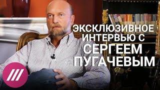 Эксклюзивное интервью Сергея Пугачева