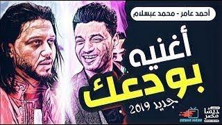 احمد عامر - بودعك - احدث توزيع  2019