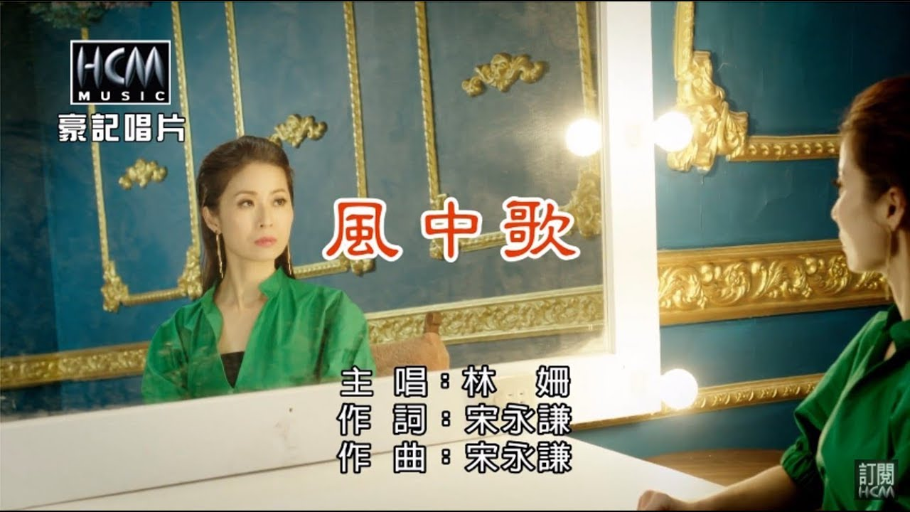 林姍-風中歌【KTV導唱字幕】1080p
