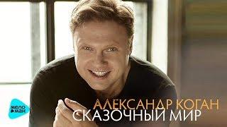 Александр Коган Сказочныи мир 2017 специальная версия альбома Я жду звонка