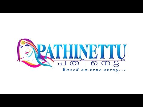 Short film against Child Marriages- Pathinettu- 18 DCPU MALAPPURAM