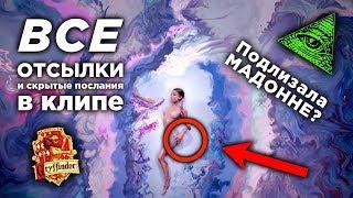 ВСЕ ОТСЫЛКИ Ariana Grande - God Is a Woman (REACTION)