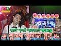 Kali Kali Amavas Ki Raat Me By शुभम धुमाल 2017 In Ganesh Jhaaki Raipur