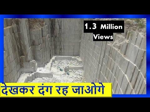 अजमेर की विशालकाय मार्बल खान Epic Giant Marble Mines  In Sawer, Ajmer, Rajasthan, India