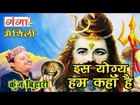 Maithili Shiv Bhajan | इस योग्य हम कहाँ है | Maithili Kawad Song |