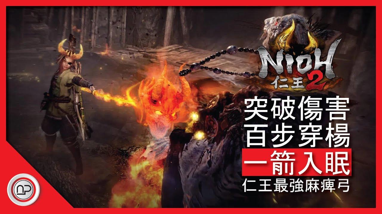 最強武器 仁王2 薙刀鎌