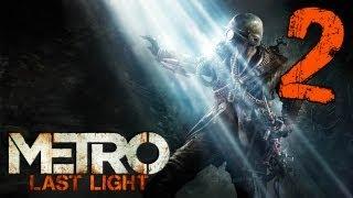 Прохождение Metro Last Light - Серия 2 Только стелс