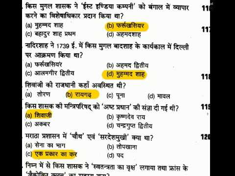 REET HTET 2017 social studies  question