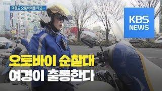"""""""여경도 오토바이를 타고…"""" 순찰대 '눈길' / KBS뉴스(News)"""