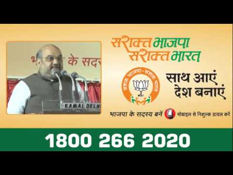 All existing members should renew their BJP membership. Give missed call on 18002662020 & #JoinBJP.