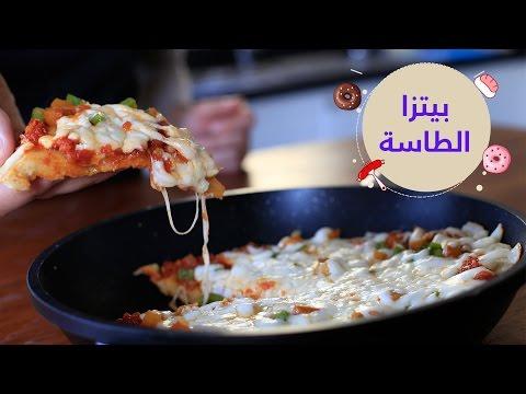 صورة  طريقة عمل البيتزا أسهل طريقة لعمل بيتزا الطاسة | How to make stove top pizza طريقة عمل البيتزا من يوتيوب