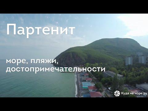 Отдых в Партените - море, пляжи, достопримечательности