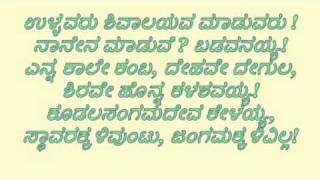 Ullavaru - Basaveshwara Vachana.