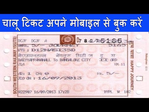 INDIAN RAILWAY GENERAL TICKET ON ANDROID PHONE IN HINDI