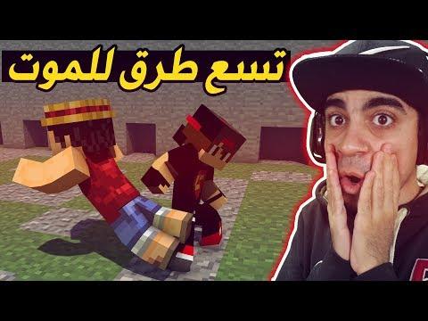 ماين كرافت : ماب 9 طرق للموت 😱❌ ؟! مع اوسمز | Minecraft