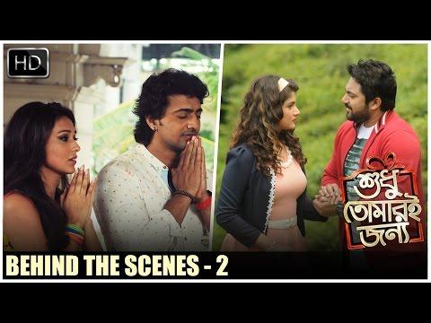 Behind The Scenes Part 2  | Shudhu Tomari Jonyo | Dev | Srabanti | Mimi | Soham | Birsa | 2015