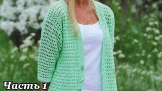 """Кардиган крючком. Часть 1"" (Jacket crochet. Part 1)"