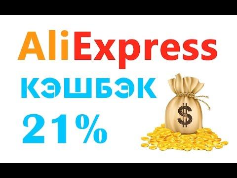 Кэшбэк Алиэкспресс 21%! Как получить кэшбэк на Алиэкспресс!