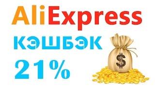 видео Aliexpress кэшбэк 6.00% и промо коды скидки