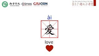 一级词汇 Chinese Words (HSK 1) : 爱 love