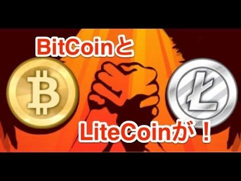 ビットコインとライトコインが!? Bitcoin News ビットコインニュース #51 by BitBiteCoin.com