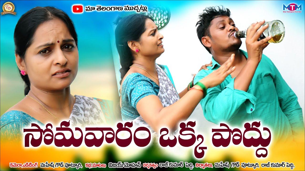 సోమవారం ఒక్క పొద్దు    Somavaram Okka Poddu    Telugu Short Film    Maa Telangana Muchatlu
