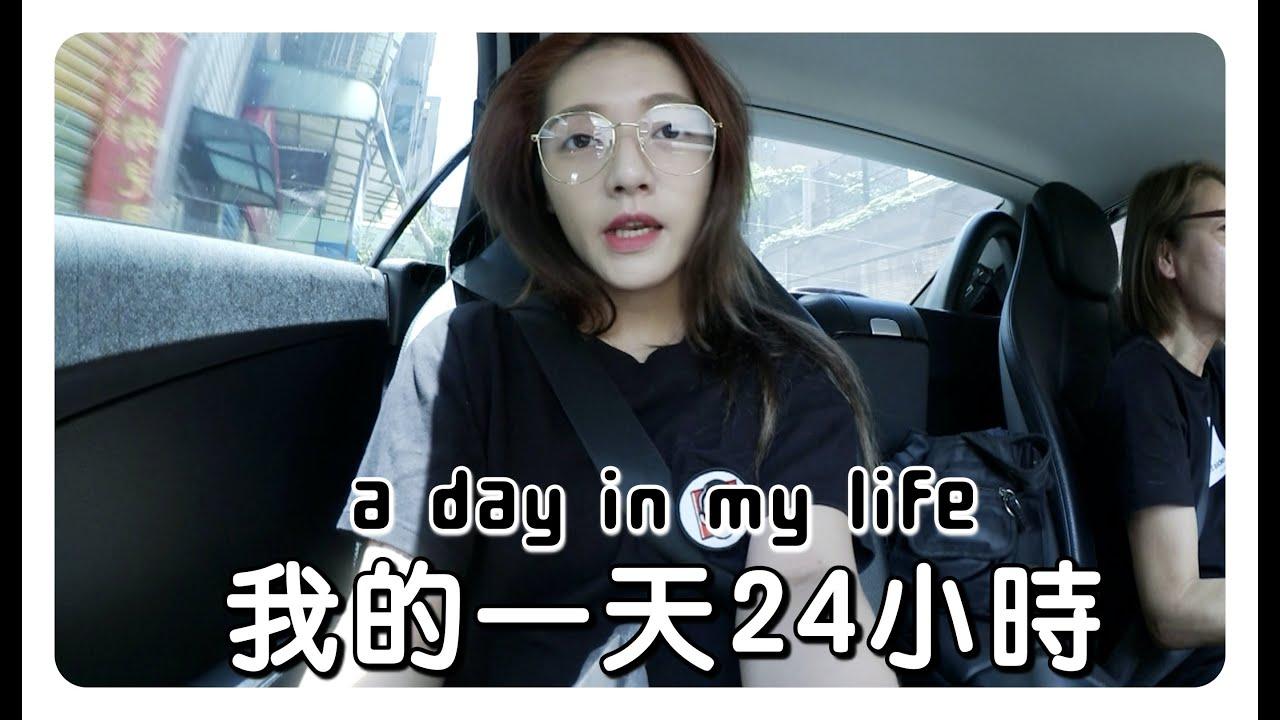 ( Vlog ) 給自己放假的一天 我的24小時行程紀錄。
