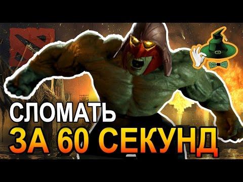 видео: СЛОМАТЬ ЗА 60 СЕКУНД | break down in 60 seconds