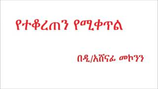 ዲ/ን አሸናፊ መኮንን የተቆረጠን የሚቀጥል Deacon Ashenafi Mekonnen Yetekoreten Yemiqetel