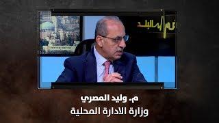 م. وليد المصري - وزارة الادارة المحلية
