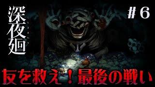 【深夜廻】#6(完)先に進んでください 【ホラー実況】