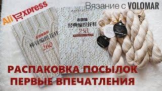 КАШЕМИР из КИТАЯ//ЯПОНСКИЕ ЖУРНАЛЫ//РАСПАКОВКА ПОСЫЛОК c AliEXPRESS//UNBOXING