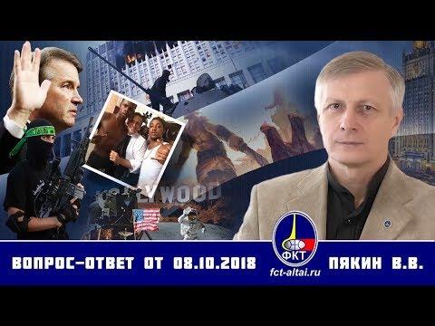 Trump oder Clinton – Tauziehen um Macron (Valeriy Pyakin 8.10.2018)
