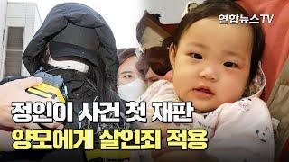 정인이 사건 첫 재판…양모에게 살인죄 적용 / 연합뉴스TV (YonhapnewsTV)