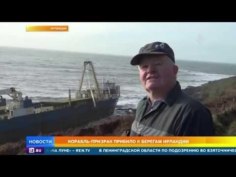 Корабль призрак прибило к берегам Ирландии