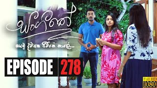 Sangeethe | Episode 278 04th March 2020 Thumbnail