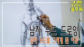 인체 누드 드로잉/ 남자 누드 그리기