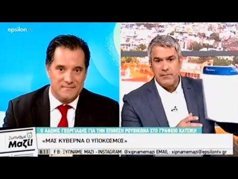 """Ο Άδωνις Γεωργιάδης στον Σπύρο Χαριτάτο στο """"Ξυπνάμε Μαζί"""" στο Epsilon TV 28/06/2018"""