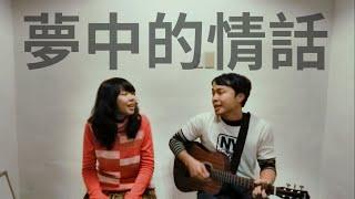 Mumu & 康宇 - 夢中的情話 (cover 江蕙,阿杜)