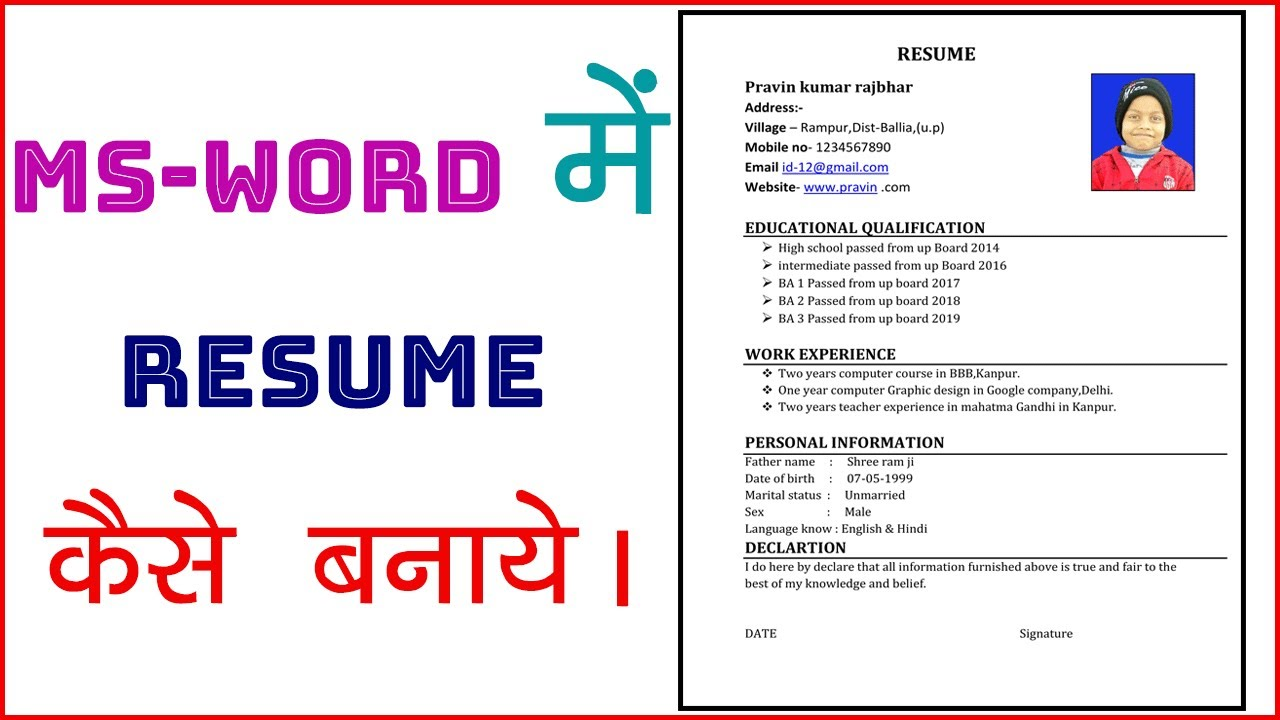 resume kaise banaye  how to create resume in microsoft