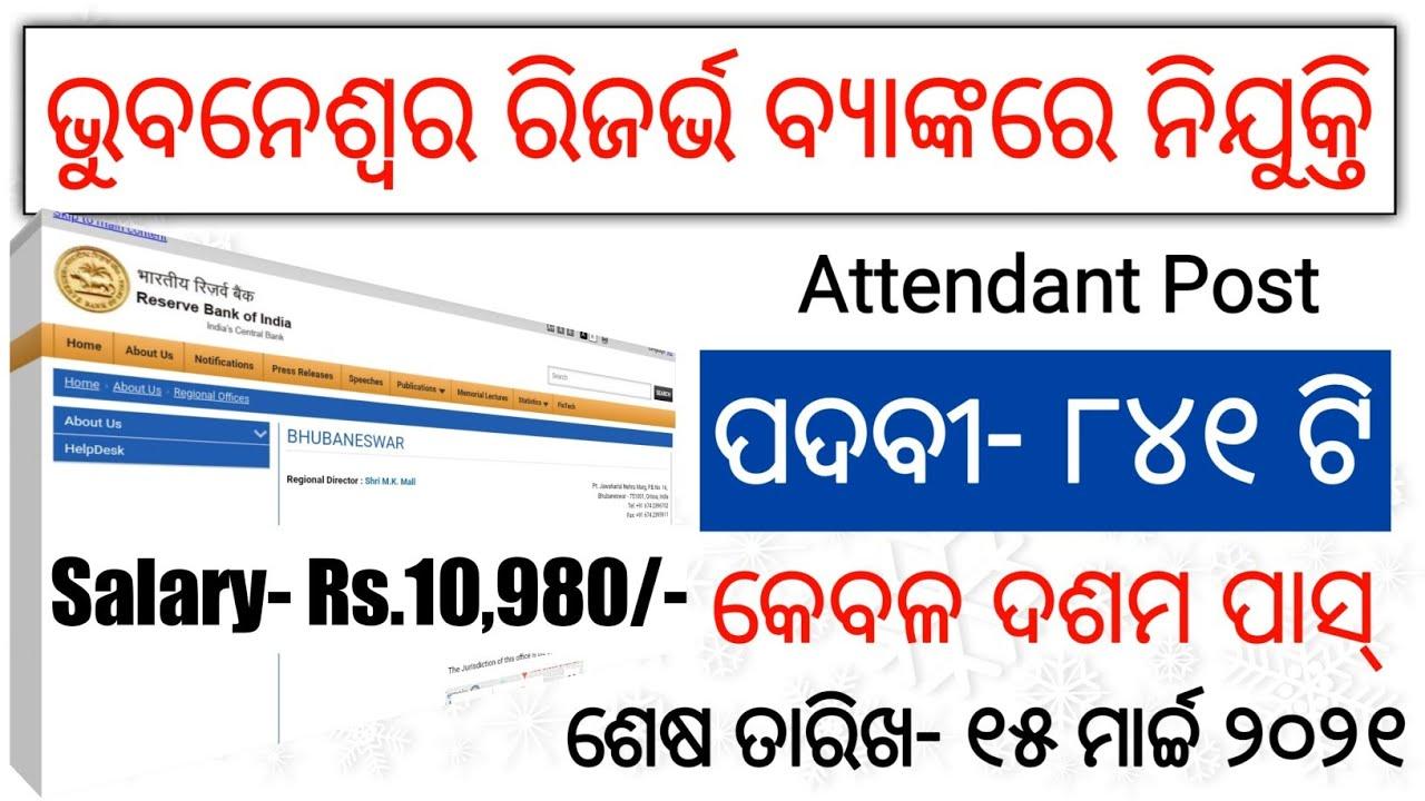 Bhubaneswar Reserve Bank Recruitment 2021  841 Attendant Post   Only 10th Pass Bank Job #Odisha_job